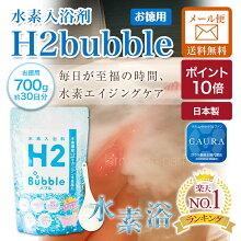 水素風呂水素入浴剤水素バス入浴アトピーH2バブル業界最高値の高濃度1200ppb以上水素濃度3時間継続水素入浴
