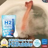 水素 入浴剤 トリートメント 女性におすすめのギフトプレゼント H2 Bubble バブルバス お徳用700g(約30日分)計量スプーン付 3時間持続 日本製 国産 高濃度 炭酸 泡 水素水 発汗 保湿 アトピー 温泉気分