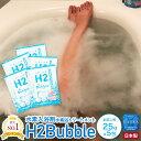 【公式ストア】 ギフト プレゼント 水素入浴剤 水素風呂 水素バス お風呂 お試し用 25g×5袋(5日分)H2 バブルバス メール便送料無料 日本製 3時間持続 水素 炭酸 バス 入浴料 水素水
