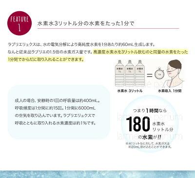 【レビューを書いてさらに1年延長の当店2年保証】高濃度水素吸入飲むの2WAY水素吸入器水素水生成器LaBrilleLUXE(ラブリエリュクス)日本製家庭用水素水サーバーメーカー公式宅急便送料無料あす楽ペットギフト
