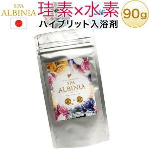 シリカ 水素 入浴剤 お試し 90g(約4日分) 珪素 ケイ素 ALBANIA(アルバニア) 日本製 水素風呂 水素バス お風呂 炭酸 バブルバス 乾燥 ペット ギフト プレゼント