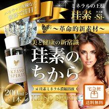 珪素ケイ素シリカ水溶性200ml日本製正規品KEISOSPIRIT(ケイソスピリット)