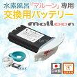 【2年毎に交換推奨】マルーン(malloon) 専用バッテリー 宅急便送料無料 水素水生成器 水素風呂 水素