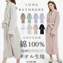 【楽天1位】本格ホテル仕様 バスローブ 綿100 吸水 タオ...