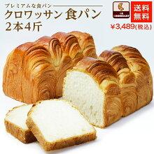 クロワッサン食パン北海道