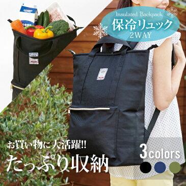 保冷リュックサック手提げバッグにもなる 2wayタイプの おしゃれな 保冷バッグ【 クーラーバッグ クーラーボックス 撥水加工 アウトドア 】