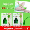 フィットフィンガートレーニング FrogHand フロッグハンド足底アーチ 足首 ふくらはぎ 足指を鍛える トレーニンググッズ【 足指トレーニング器具 】