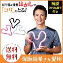 保坂尚希監修 ストレッチハーツ DVD・冊子付 肩甲骨はがし...