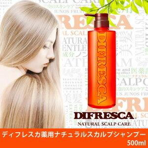 【即納】ディフレスカ 薬用ナチュラルスカルプシャンプー 500ml【あす楽対応】( ディフレス…