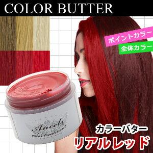 カラーバター25種類の色