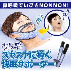いびき対策グッズ【送料無料】ナイトサポータースヤスヤ【あす楽対応】≪ 睡眠時の口呼吸を鼻呼吸へ…