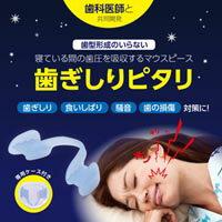 (歯ぎしり用のマウスピース はぎしり 睡眠中 歯圧 吸収 歯医者 歯科医 防止 対策 噛みしめ 噛み...
