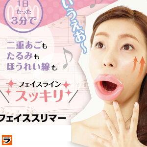 フェイススリマー(表情筋 表情筋トレーニング ほうれい線 鍛える 筋肉 顔 リフトアップ 表情 め...