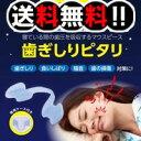 ドリーム マウスピース 歯ぎしりピタリ 歯ぎしり防止マウスピース 歯ぎしり 噛み締め 食いしばり 予防 就寝用 日本製