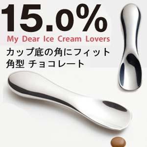 アイスクリーム スプーン チョコレート タカタレムノス パーセント おしゃれ デザイン