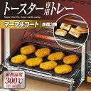 トースター専用トレー マーブルコート トースタープレート 餅...