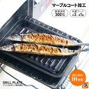 グリル専用焼き魚トレー マーブル...