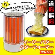 イージーバター バターフォーマー オレンジ バタースライサー ポイント