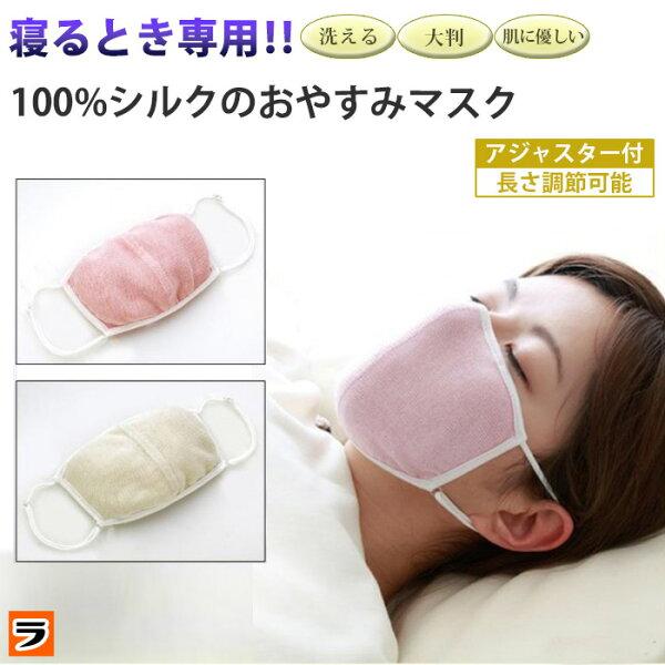 大判潤いシルクのおやすみマスク寝るとき洗えるマスク睡眠用就寝用マスク乾燥対策喉夜用マスクお休みマスク