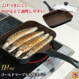 ゴールドマーブル魚焼きパン ih フタ付き マーブルコート お手入れ簡単 魚焼きグリルパン フライパン フッ素樹脂加工 魚焼き器 ロースター ガス火対応 底面波型