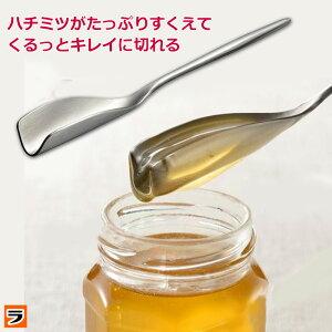 はちみつスプーン レイエ くるりとハチミツスプーン LS1523 蜂蜜スプーン ハニーディッパー ステンレス leye 日本製 はちみつ用 スプーン ハニースプーン