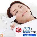 口呼吸防止テープ スヤスヤナイトフィルム 30枚入り マウス