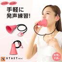 【クーポン利用で55円OFF】UTAET mini ウタエッ