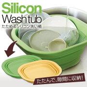 シリコン おしゃれ 折りたたみ 食器洗い
