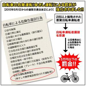 【レビューを書いて送料無料★即納】さすべえPART-3普通自転車用【さすべえPART3】ブラック【あす楽対応】