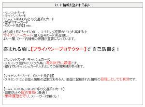 【メール便送料無料】プライバシープロテクター3枚入