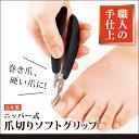 ニッパー式爪切り ソフトグリップ A-02 巻き爪 足の爪切...