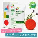 【即納】アロベビー UVクリーム 60g【あす楽対応】≪ 天然由来10...