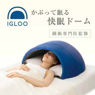 ドリーム かぶって寝るまくら igloo イグルー 安眠ドーム 睡眠負債 遮光枕 快眠ドーム 安眠グッズ