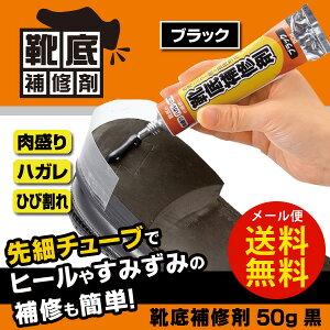靴底補修剤 50g 黒 ブラック【...
