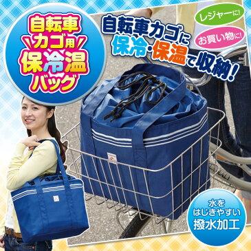 自転車カゴ用保冷温バッグ ネイビー【カゴバッグ 撥水 お買い物バッグ 保冷 保温 クーラーバッグ】