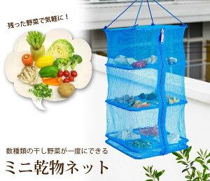 (干物用ネット 干しネット 干物かご 野菜ネット 乾燥野菜 干し野菜の作り方 干す ドライフルー...