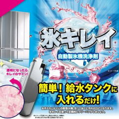 (冷蔵庫の自動製氷機クリーナー 清掃 掃除方法 クエン酸洗浄 きれいな氷 給水タンク 受け皿 製...
