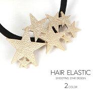 【再入荷!オススメ】簡単に可愛いまとめ髪出来ちゃう星のヘアゴムかっこいいヘアゴム流れ星エレガント星ヘアアクセサリープレゼント大人可愛い星ヘアゴムスターヘアゴムメタルゴムメタルヘアゴムゴールドシルバーメタル星ギフトプレゼント
