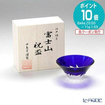 【伝統工芸】田島硝子富士山祝盃青富士TG13-013-1B木箱入