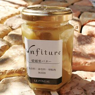 素材を生かした手作りのコンフィチュール愛媛栗バター