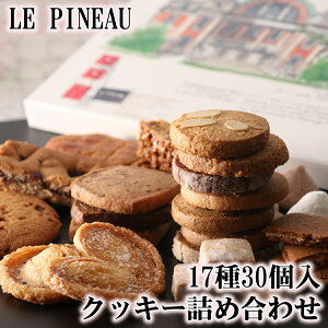 クッキー ギフト 【ルピノー】きさんじ クッキー 詰合せ 30個入り 父の日 スイーツ