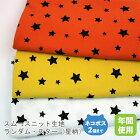スムースニット生地105cm巾/ランダム・スター(星柄)【50cm単位販売】