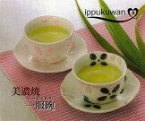 一服碗ippukuwan【美濃焼カップ&ソーサー】