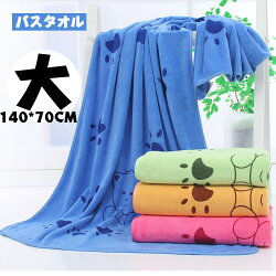 送料無料 犬超吸水ペット用タオル大型犬ペット用品 体拭き用