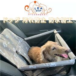 送料無料 犬 車用シート 汚れ防止 ドライブボックス 犬 グッズ カー用品 犬ドライブ 愛犬 ポメラニアン 子犬柴犬 対応