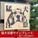 猛犬注意プレート【ビーグル】ドア周り防犯 セキュリティー注意喚起板 その1