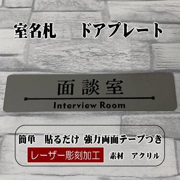 客室札・ドアプレート【面談室】ステンレス調アクリルプレート
