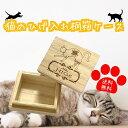 【名入れ可能】猫のひげ入れ 桐箱ケース 【送料無料】メモリアルボックス