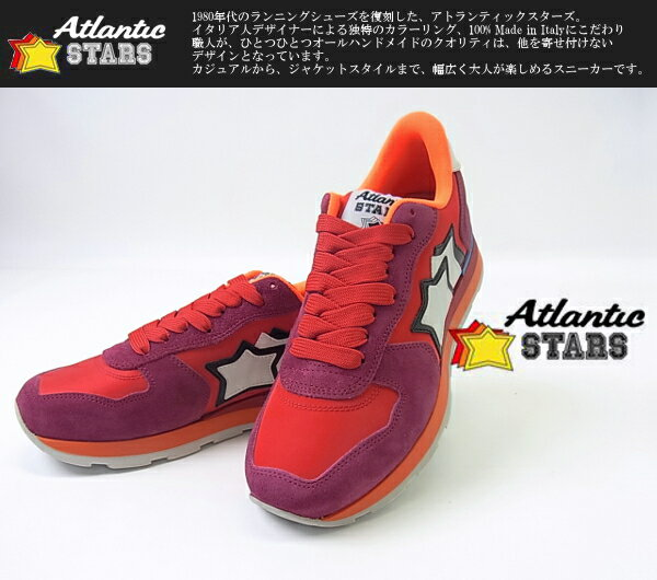Atlantic STARS(アトランティックスターズ)/スニーカー/レディース/激レアスニーカー/ラバーソール/イタリア製/春夏モデル:Le acca