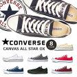 【送料無料】 CONVERSE ALL STAR OX コンバース キャンバス オールスター ローカット メンズ スニーカー 白 黒 赤 紺 灰【日本正規品】●